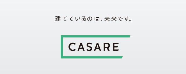 CASARE 建てているのは、未来です。