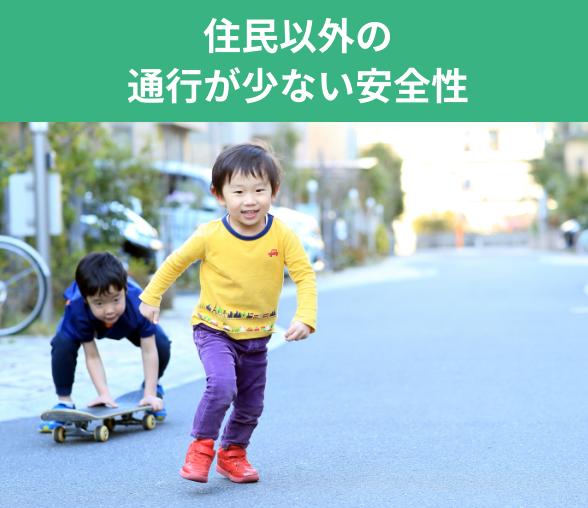 住民以外の通行が少ない安全性