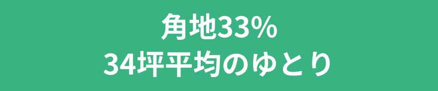 角地33%  34坪平均のゆとり